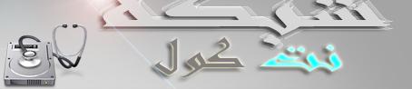 شبكة نت كول | حلقات, إلكترونيات, دورات تعليمية, شرح البرامج