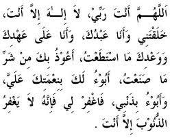 Doa Syayidul Istighfar