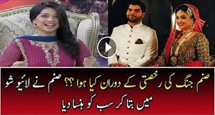 Sanam Sharing The Funny Scene Happens In Her Rukhasati