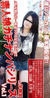 Asiatengoku 0271 黒髪のどこにでも居そうな大学生なのになんとそのかわいらしい顔とは裏腹にパイパン娘だった!-素人娘ガチナンパシリーズ- / なみ