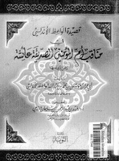 قصيدة الواعظ الأندلسي في مناقب أم المؤمنين الصديقة عائشة - موسى بن محمد بن عبد الله الواعظ الأندلسي