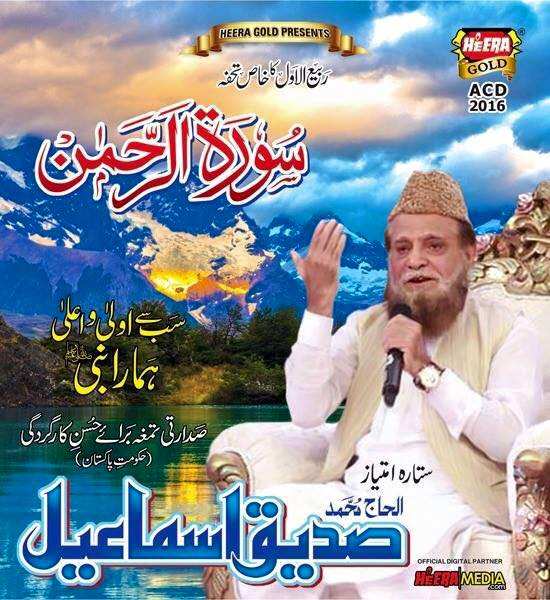 Siddiq Ismail