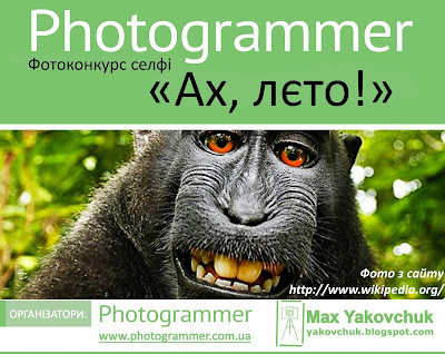 Фотограф Максим Яковчук: МФотоконкурс селфі «Ах, лєто!