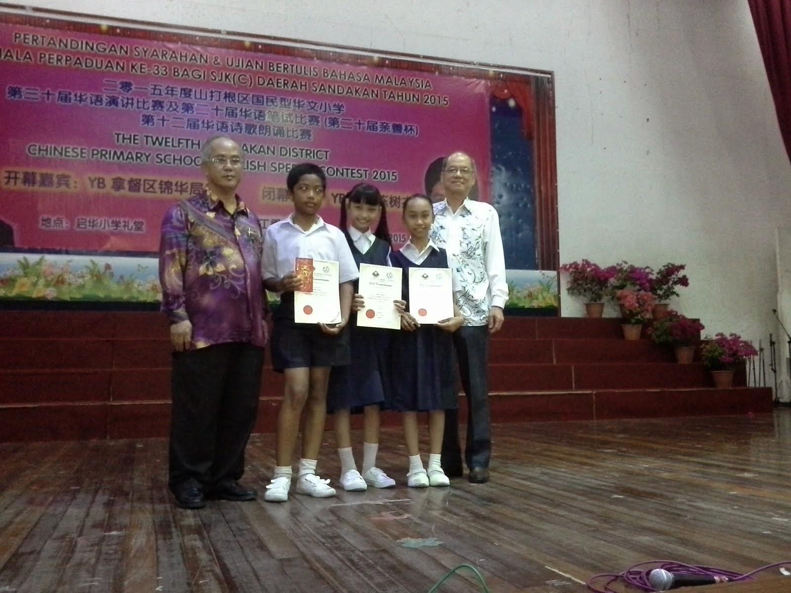 2015年山打根区国语笔试比赛   Ujian Bertulis Bahasa Malaysia Daerah Sandakan第五名Tempat Kelima