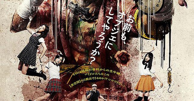 映画 ボクソール☆ライドショー 〜恐怖の廃校脱出!〜