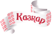 Казкар