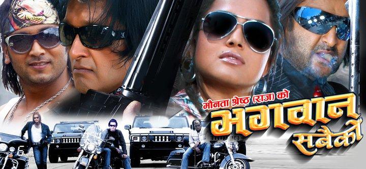 Nepali Full Movie
