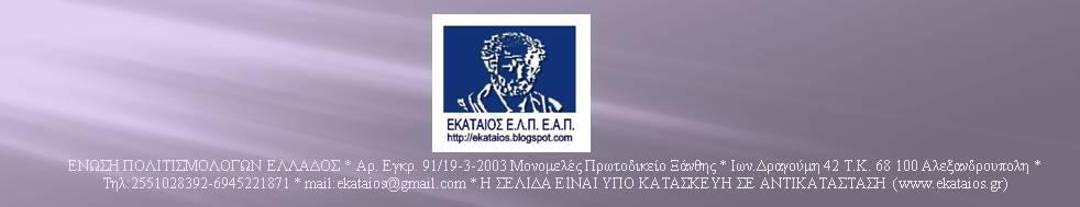 ΣΥΝΕΔΡΙΑ - ΗΜΕΡΙΔΕΣ ΕΚΑΤΑΙΟΥ