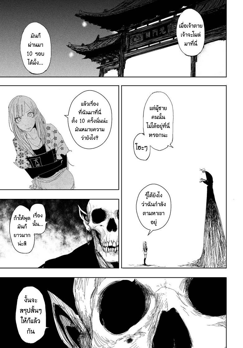 Daisaiyuuki Bokuhi Seiden ตอนที่ 10 TH แปลไทย