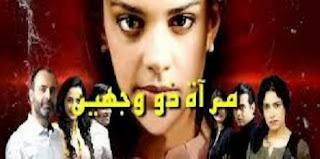 ,مسلسل,مراة ذو وجهين,الحلقة,Miraat-Do-Wajhayn,ep,