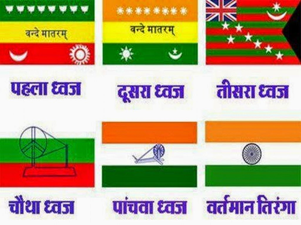 about indian flag in hindi Free essays on hindi essay on indian flag get help with your writing 1 through 30.