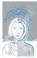 книги для подростков серия самокат точка отсчета
