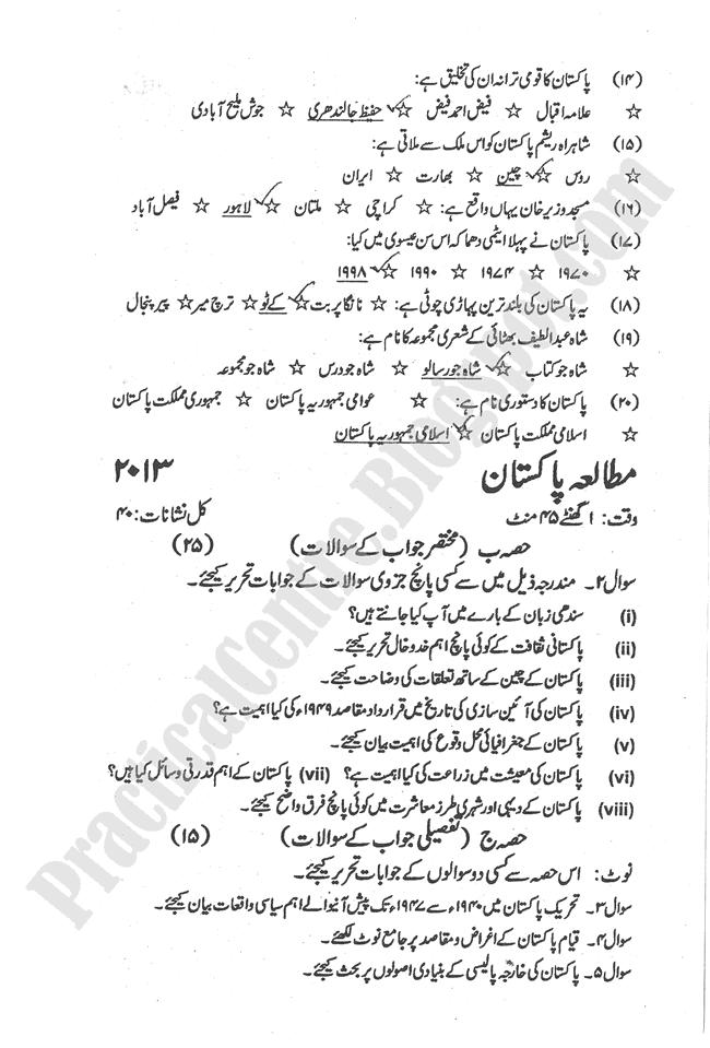 Pakistan-Studies-urdu-2013-five-year-paper-class-XII