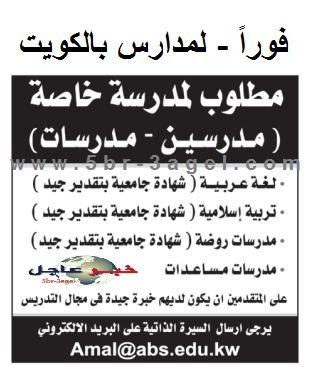 مطلوب فوراً - للكويت مدرسين ومدرسات فى مختلف التخصصات بالصحف الكويتية