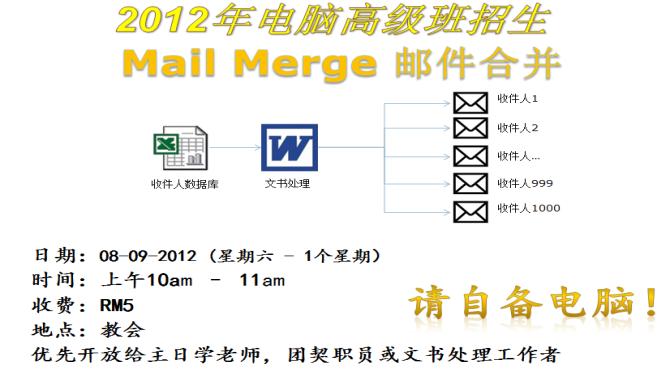 电脑高级班Mail Merge 邮件合并