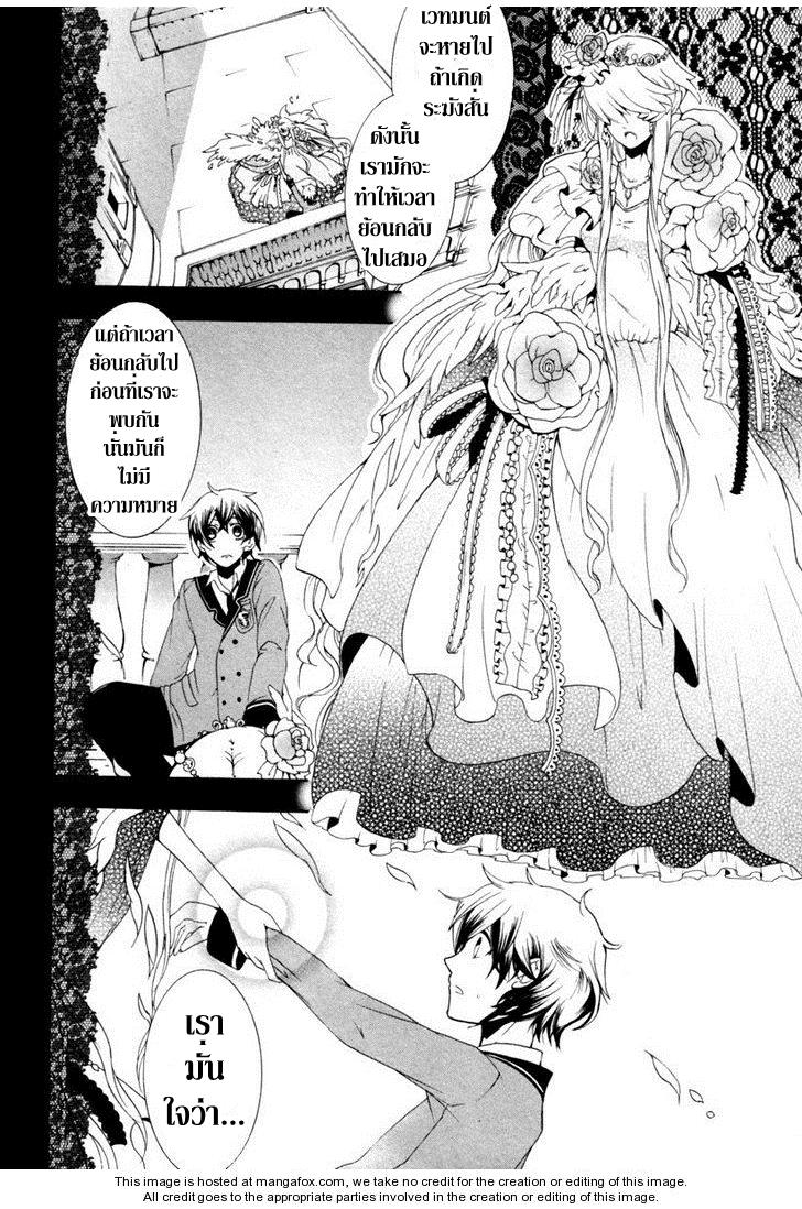อ่านการ์ตูน Kataribe no Risuto 1 ภาพที่ 58