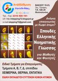 ΑΚΑΔΗΜΑΪΚΟ ΕΤΟΣ 2014 - 2015