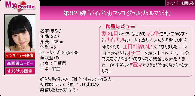 Ogmcific Girlp No.823 Mayura 06140