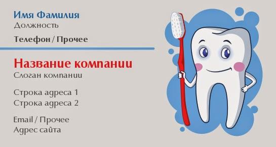 на визитке зуб который держит зубную пасту