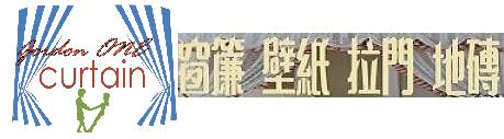 台南窗簾 台南壁紙 台南拉門 台南油漆 台南帆布 台南塑膠地板磚 台南美術燈 台南捲簾 台南百葉窗