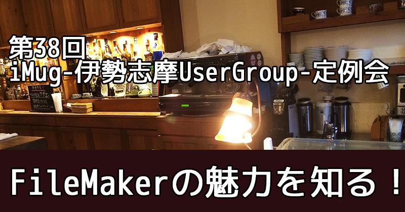 『第38回 iMug-伊勢志摩UserGroup-定例会』でFileMakerの魅力を知る。