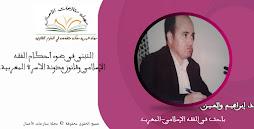 التبني في ضوء أحكام الفقه الإسلامي وقانون مدونة الأسرة المغربية.