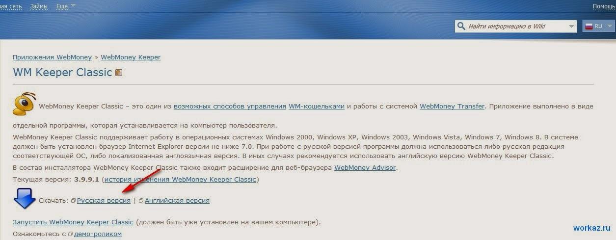 Скачать программу вебмани кипер