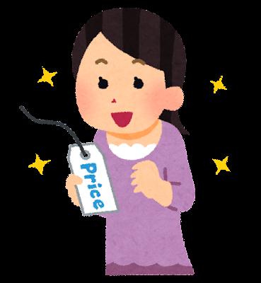 nefuda_yasui 今なら最大2000円割引で修理!! お得に修理するなら当店まで!!