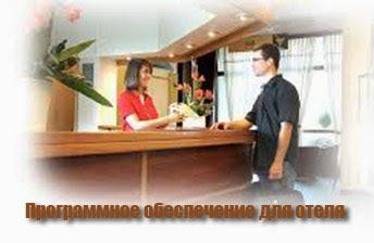 Программное обеспечение для отеля: в чем заключается его выбор