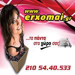 ΕRXOMAI.gr