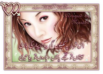Khubsurat Shayari in Urdu Urdu Shairy ki Khubsurat