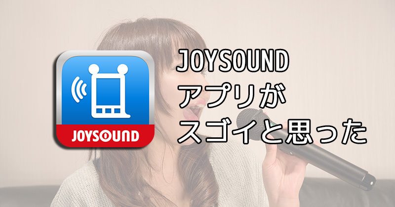 JOYSOUNDのアプリがあることにスゴイなと思った。