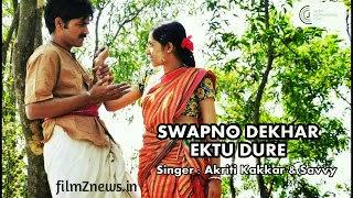 Swapno Dekhar Ektu Dure Song Lyrics from Janla Diye Bou Palalo (2014) Bengali Movie