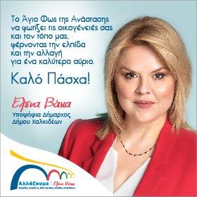 Ευχές από την Έλενα Βάκα