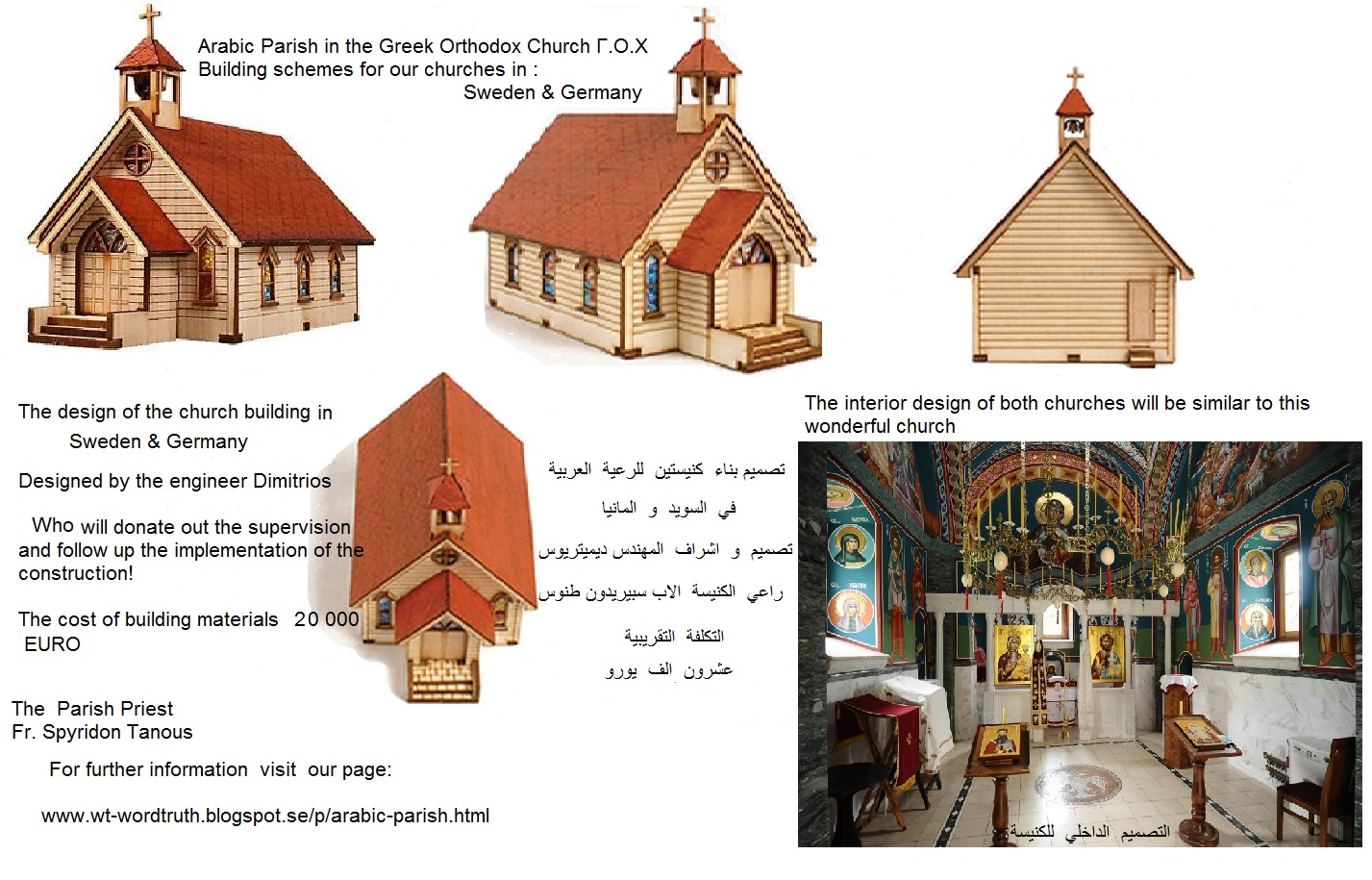 Building  small Chapels/ بناء مصليات صغيرة