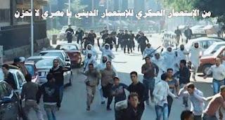 حان الآن موعد العصر الذهبي للبلطجة الدينية في مصر سلفي، اخواني، علاوة علي المسجل خطر !