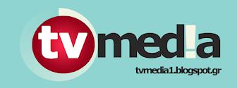 """Γίνε και εσύ συντάκτης του """"Tv media""""!"""