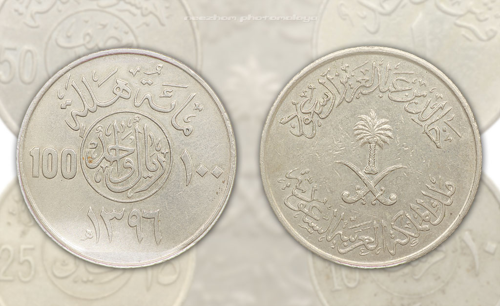 Saudi Arabia 100 Halala coin