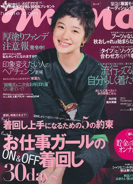 mina (ミーナ) November 2012年11月号 【表紙】 蒼井優  Yu Aoi Japanese magazine scans