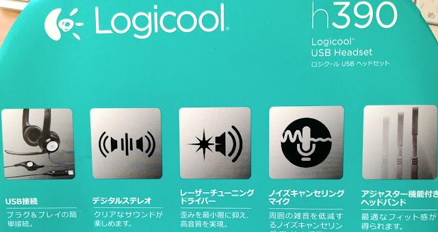 LOGICOOL USBヘッドセット H390 レビュー