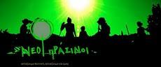 Νεοι Πράσινοι