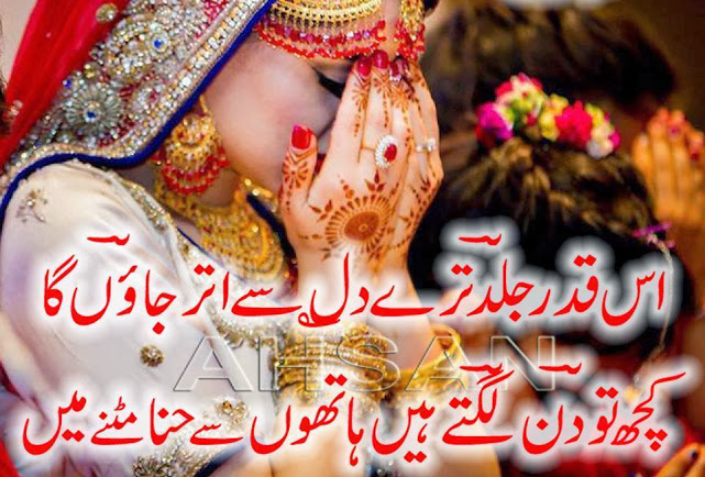 my best friend in urdu Today i am sharing the latest collection of romantic urdu poetry 2016 and best romantic urdu poetry you can send these love urdu poetry to your girl friend.