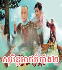 Sobern Ath Kom Bang II [27 END] Chinese Drama Khmer Movie Dubbed Videos