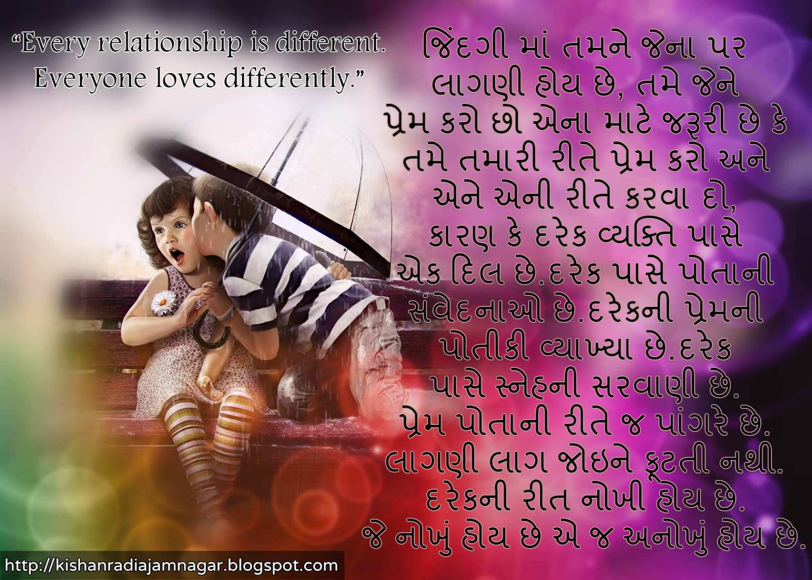 Love Quotes For Him In Gujarati : Gujarati Suvichar(??????? ???????)Quotes ...
