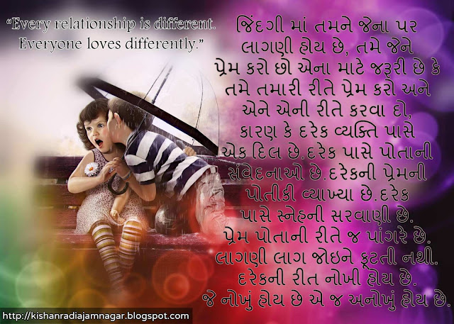 Gujarati Suvichar On The Different Types Of Love There Are