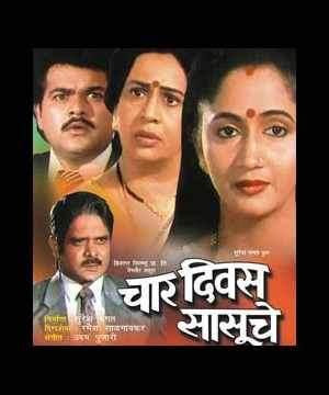 Char Divas Sasuche 2011 Marathi Movie Watch Online
