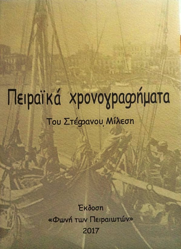 """Πειραϊκά Χρονογραφήματα"" του Στέφανου Μίλεση"