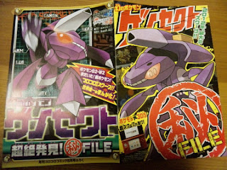 Genesect Confirmed on CoroCoro Aug 2012 image from @papico02 #2