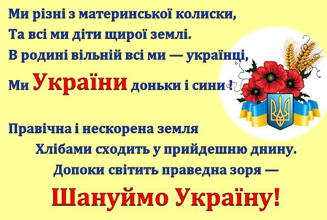 телефоны контор вислови про українську символіку ввиду это произойдет