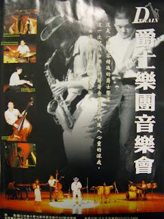 陳迪爵士樂團音樂會海報